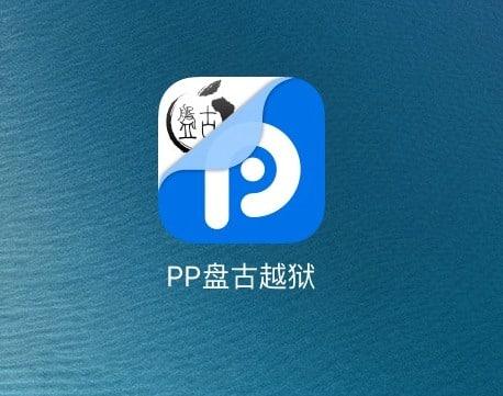 Cara Jailbreak iOS 9.3.3 Menggunakan Browser Safari